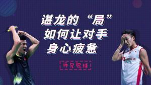 """师兄侃球丨谌龙的""""局"""" 如何让对手身心疲惫?"""