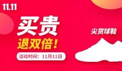 双11尖货球鞋,2018傅海峰战靴,变色龙旗舰战靴3折发售!买贵退双倍差价!