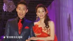 【历史上的今天】11月9日,李宗伟黄妙珠大婚