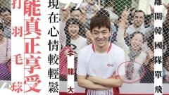 李龙大:自由人参赛无压力,想打东京奥运