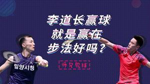 師兄侃球丨李炫一贏球 就是贏在步法好嗎?