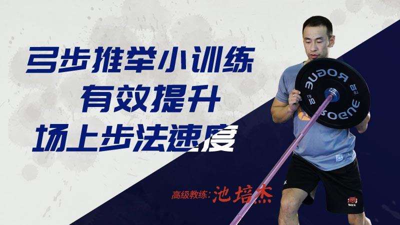 弓步推舉小訓練,有效提升場上步法速度