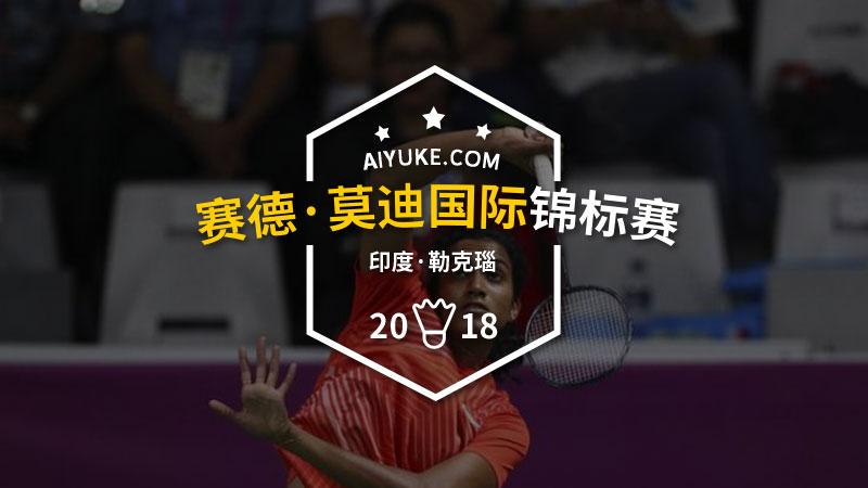 2018年赛德·莫迪国际锦标赛