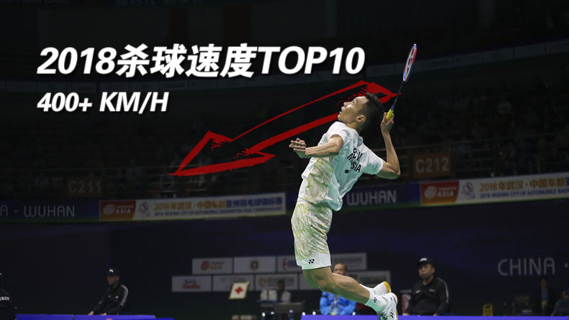 2018赛季杀球TOP10 李宗伟独占4个!最厉害的竟是他!