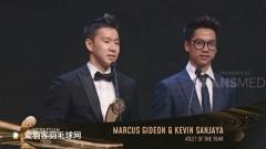 印尼颁发2018体育大奖,小黄人组合获年度最佳运动员