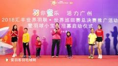 广州举行总决赛推广活动,奥运冠军张洁雯亮相