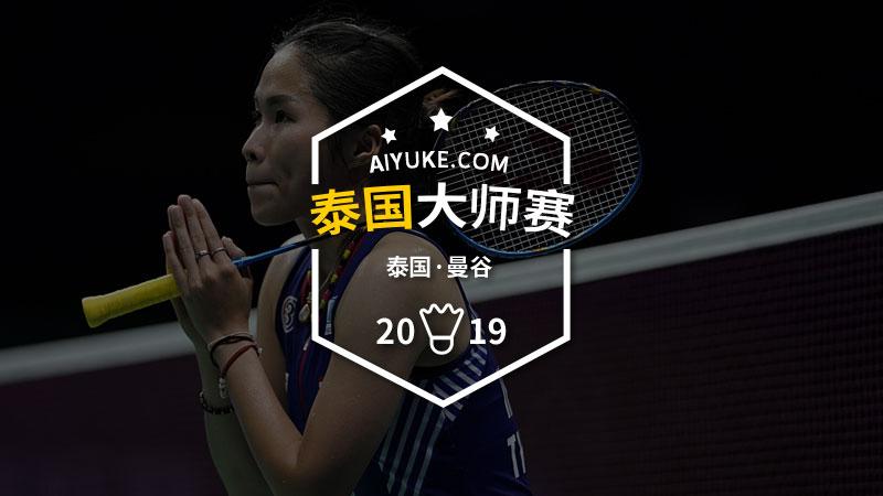 2019年泰国羽毛球大师赛