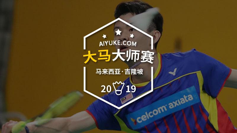 2019年马来西亚羽毛球大师赛