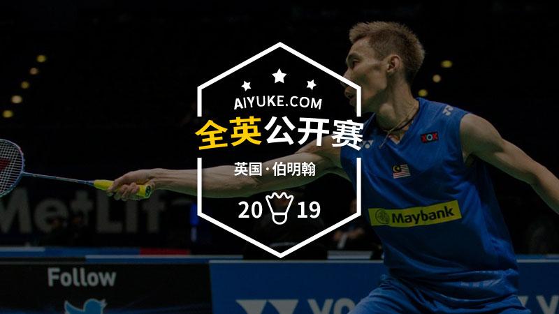 2019年全英羽毛球公开赛