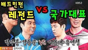 两代传奇男双的对决!李龙大/柳延星vs朴柱奉/金东文