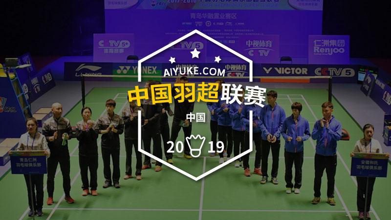 2018年中国羽毛球超级联赛