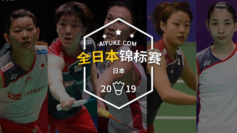 2018年日本全国羽毛球锦标赛