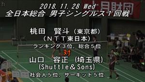桃田贤斗VS山口容正 2018日本全国锦标赛 男单1/16决赛视频