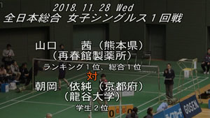 山口茜VS朝岡依纯 2018日本全国锦标赛 女单1/16决赛视频
