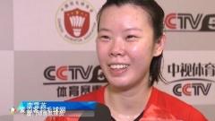 羽超首轮2-0战胜孙瑜,李雪芮曾害怕找不到东家