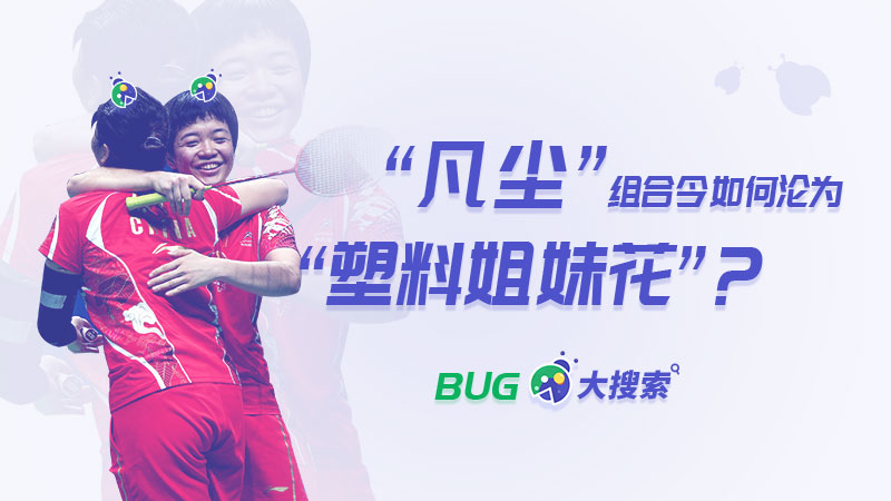 "bug bug大搜索丨""凡尘""组合如何沦为""塑料姐妹花""?"