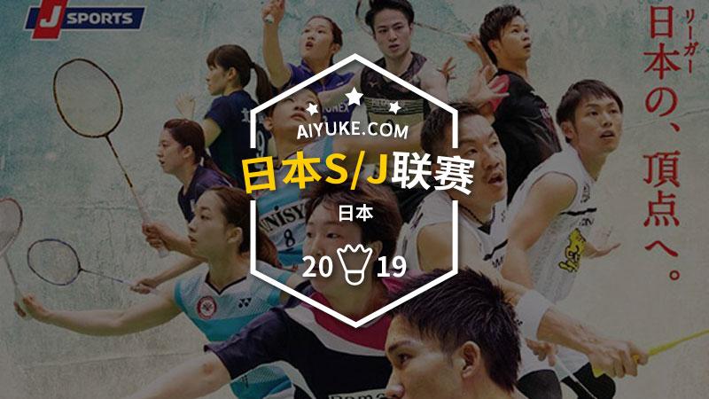 2018年日本羽毛球S/J联赛