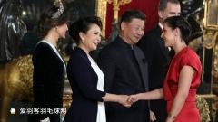 马琳参加欢迎晚宴,与习近平夫人彭丽媛握手