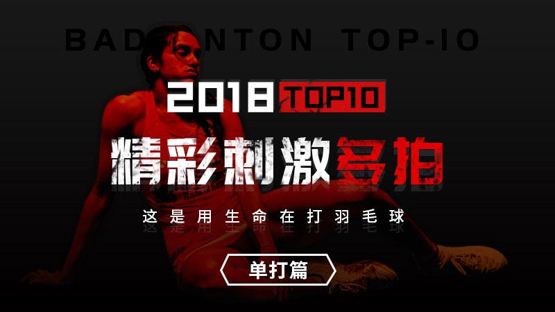 2018赛季单打精彩多拍TOP10,林李之后桃田接班?