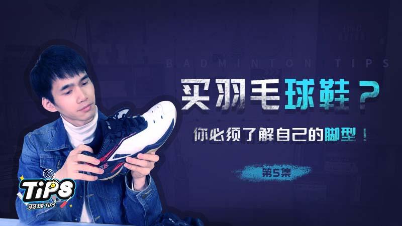 羽球TIPS:适合什么样球鞋?你必须了解自己的脚型!