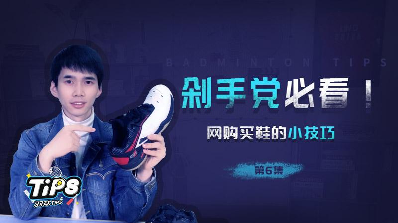 羽球TIPS:网购必看!90%的人买鞋都不会注意的小技巧