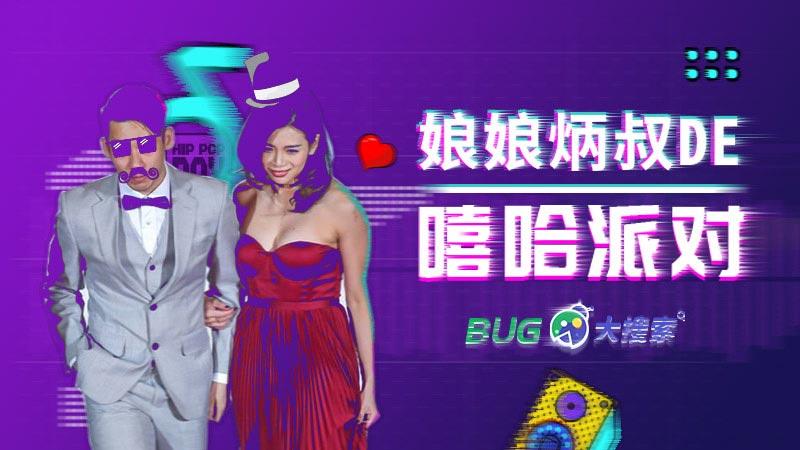 bug bug大搜索丨吴娘娘和炳叔的嘻哈派对!