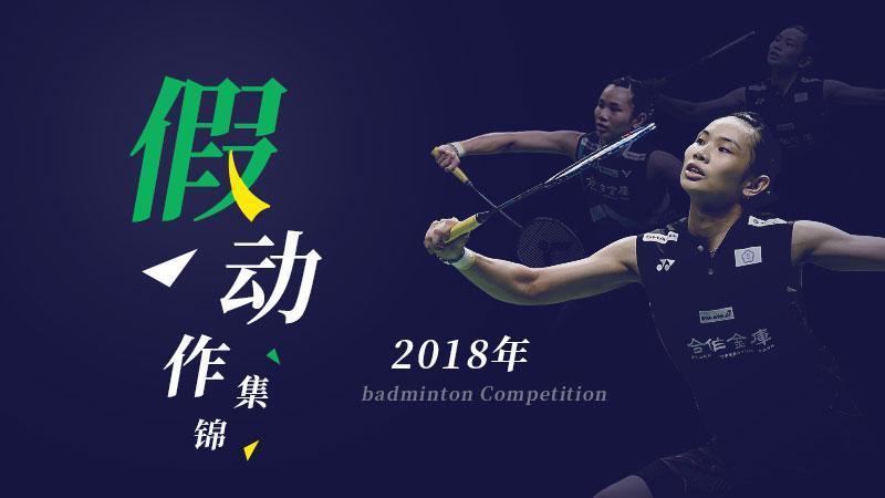 2018赛季假动作集锦,心疼对手三秒钟!