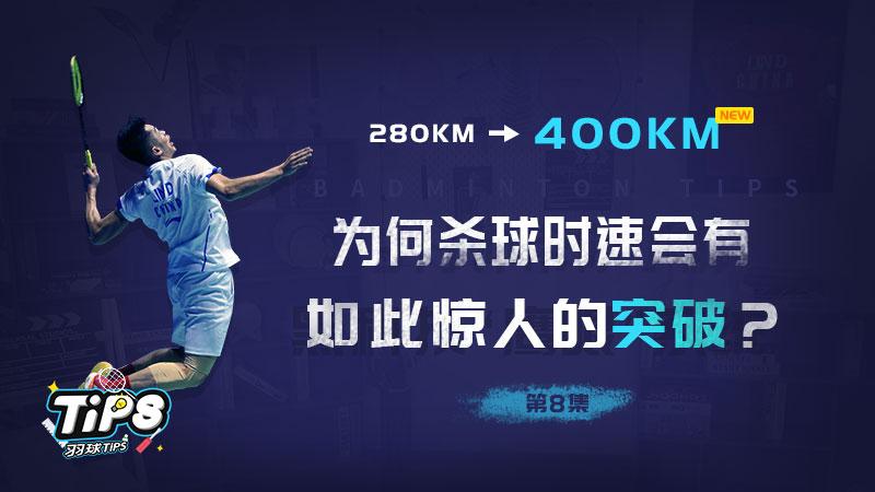羽球TIPS?#20309;?#20309;如今的杀球?#24444;?#24050;经突破了400km/h?