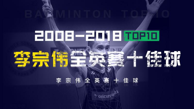 李宗伟2008-2018年全英赛十佳球