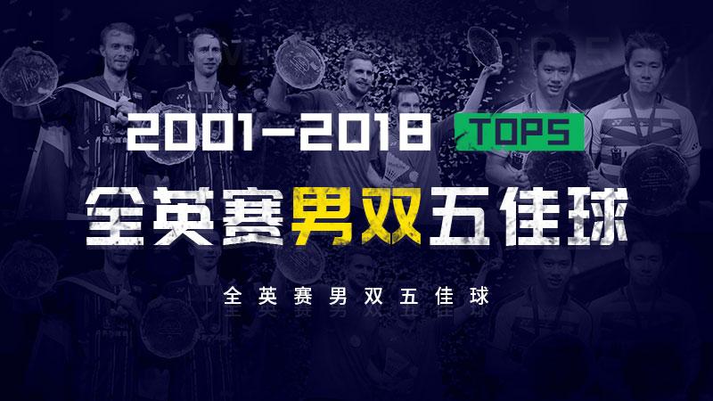 2014-18年全英赛男双TOP5,谁才是史上最强男双?