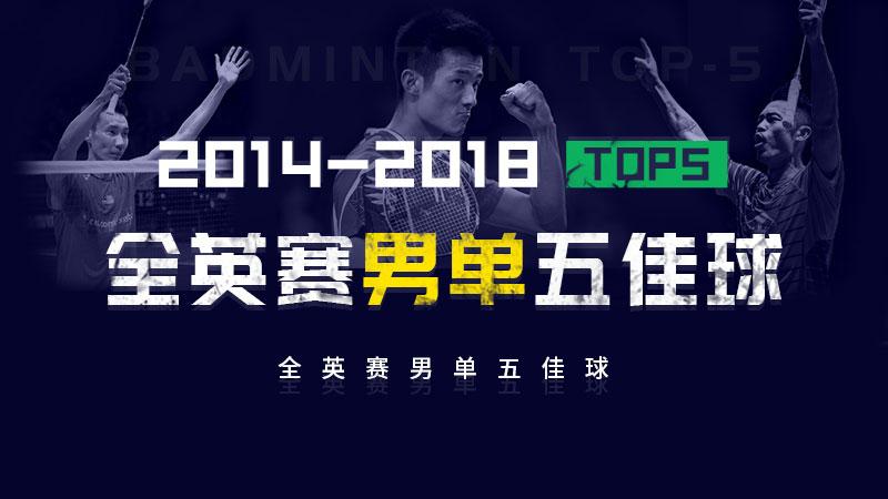"""2014-18年全英赛男单TOP5,""""林李谌""""成绝对霸主!"""