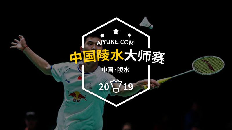 2019年中国陵水羽毛球大师赛