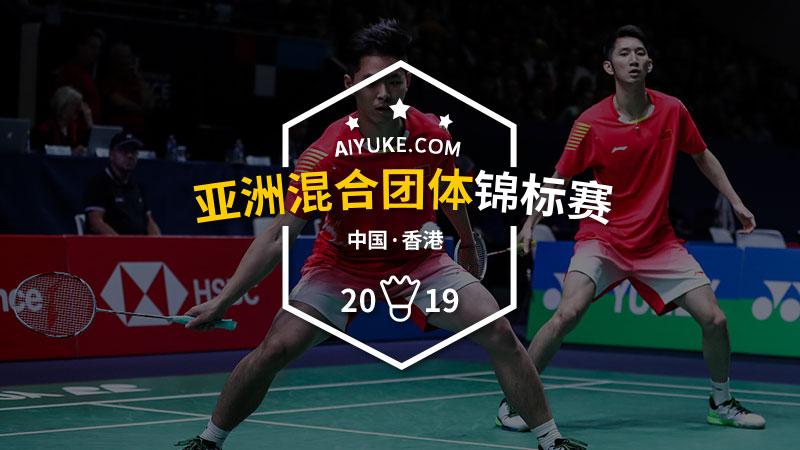 2019年亚洲羽毛球混合团体锦标赛