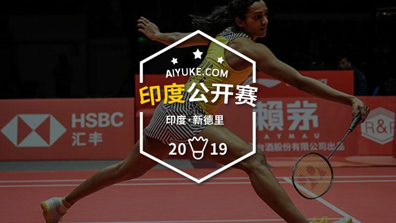 2019年印度羽毛球公开赛