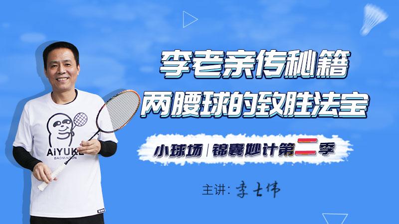 李老亲传秘笈 两腰球的制胜法宝