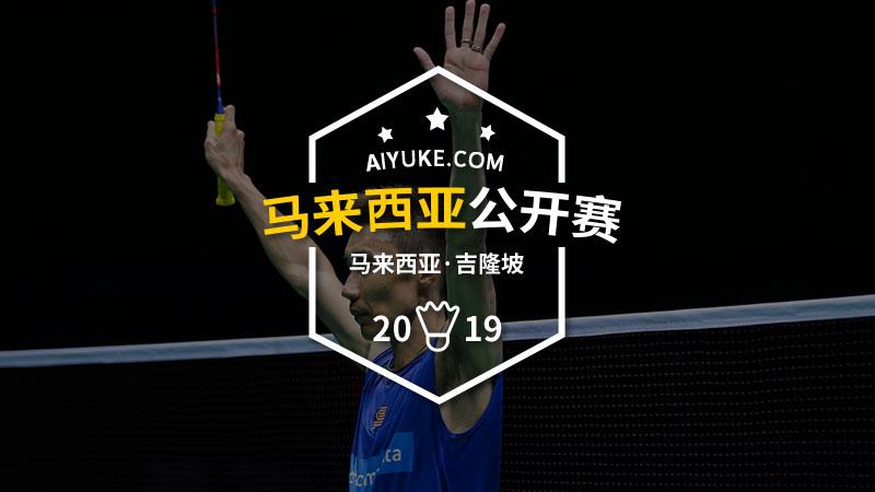 2019年马来西亚羽毛球公开赛