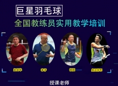 李矛、赵剑华、蔡赟授课,第12期全国羽毛球教练员培训班报名