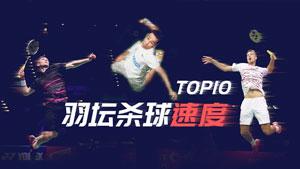 羽坛杀球速度TOP10,让你见识世界上最快的运动!