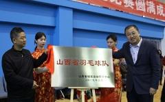 山西省羽毛球队正式成立