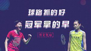 师兄侃球丨陈雨菲击败戴资颖是偶然 还是成长的必然?