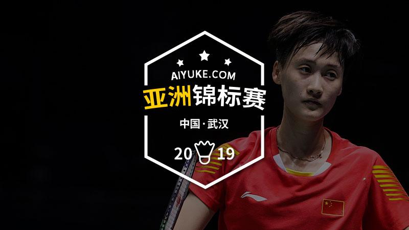 2019年亚洲羽毛球锦标赛