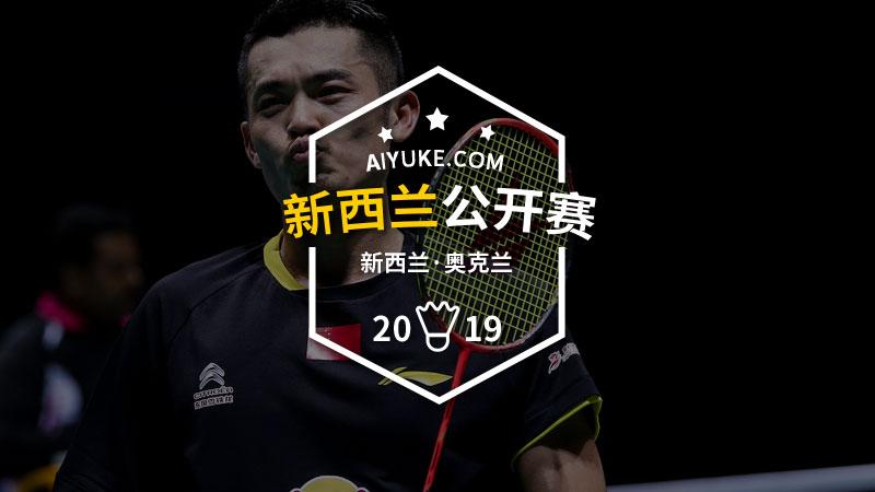 2019年新西兰羽毛球公开赛