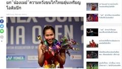 泰媒:因达农成印度赛3冠王,奥运有望夺牌
