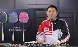 李寧羽拍設計師宋佳祥,解析風刃900