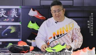李寧球鞋設計經理,談突襲SE羽毛球鞋