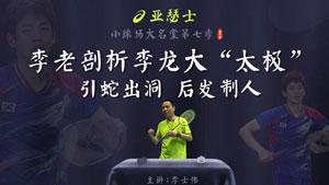 小球场大名堂丨10分钟学会 李龙大防反核心与进攻组织