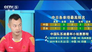 央視蘇杯特別節目丨徐晨前瞻蘇杯中日對抗!