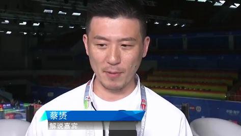 蔡赟:第一次参加大赛兴奋 要自我控制