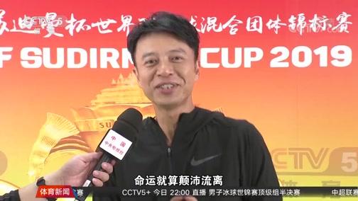 蘇杯偶遇李克勤,現場獻唱《紅日》為中國隊加油!