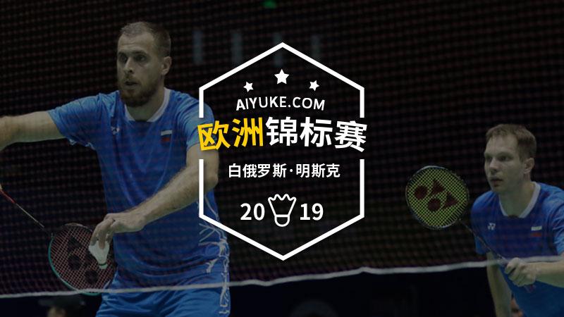2019年欧洲羽毛球锦标赛